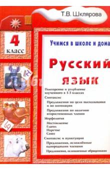Русский язык. Учимся в школе и дома. 4 класс