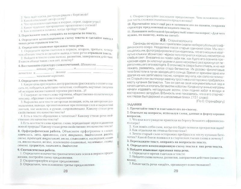 Иллюстрация 1 из 15 для Сборник текстов для изложений по русскому языку с заданиями. 5-6 классы - Шклярова, Трунцева | Лабиринт - книги. Источник: Лабиринт