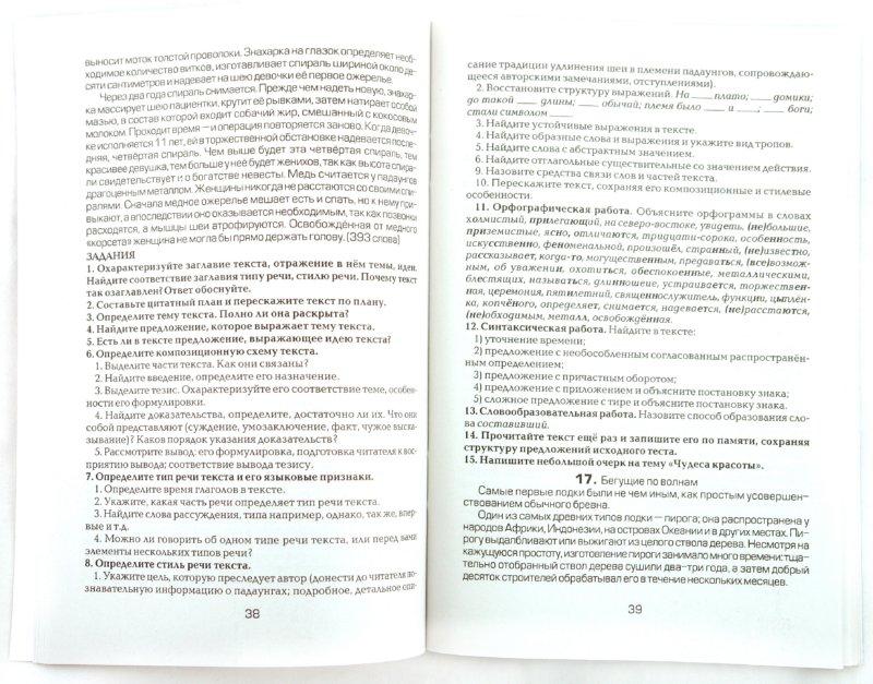 Иллюстрация 1 из 6 для Сборник текстов для изложений по русскому языку с заданиями. 9-11 классы - Шклярова, Трунцева | Лабиринт - книги. Источник: Лабиринт