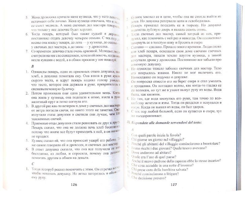Иллюстрация 1 из 17 для Обо всем понемногу. Сборник текстов и упражнений для развития навыков чтения и устной речи | Лабиринт - книги. Источник: Лабиринт