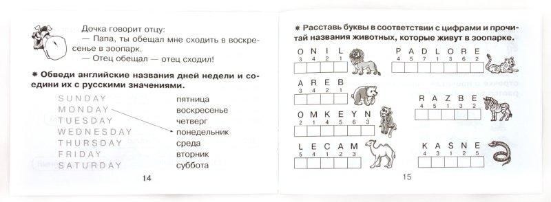 Иллюстрация 1 из 14 для Учим английский. Прочитай, напиши и запомни 6-8 лет (синяя) - Валентина Крутецкая | Лабиринт - книги. Источник: Лабиринт