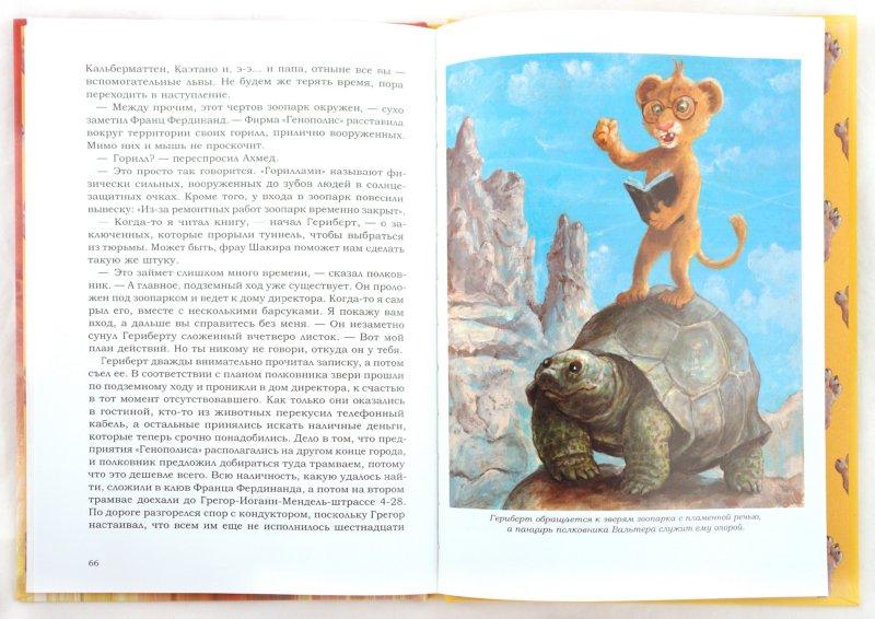 Иллюстрация 1 из 55 для Как стать настоящим львом - Ципперт, Хурцльмайер   Лабиринт - книги. Источник: Лабиринт
