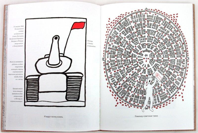 Иллюстрация 1 из 9 для Стена: как я рос за железным занавесом - Петр Сис | Лабиринт - книги. Источник: Лабиринт