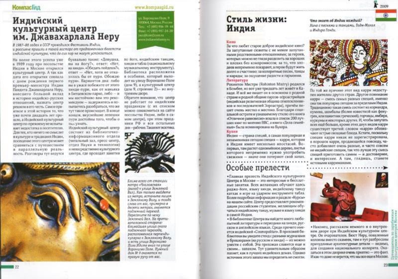 Иллюстрация 1 из 17 для Путеводитель по зарубежным культурным центрам в Москве | Лабиринт - книги. Источник: Лабиринт