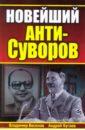 Веселов Владимир, Бугаев Андрей Новейший АНТИ-Суворов