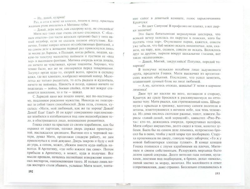 Иллюстрация 1 из 16 для Московская сага: в 3 книгах: Книга 2: Война и тюрьма - Василий Аксенов | Лабиринт - книги. Источник: Лабиринт
