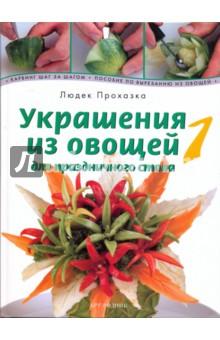 Украшения из овощей для праздничного стола. Книга 1