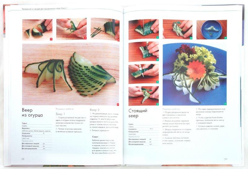 Иллюстрация 1 из 5 для Украшения из овощей для праздничного стола. Книга 1 - Людек Прохазка   Лабиринт - книги. Источник: Лабиринт
