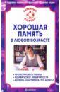 Хорошая память в любом возрасте, Амосов В.Н.