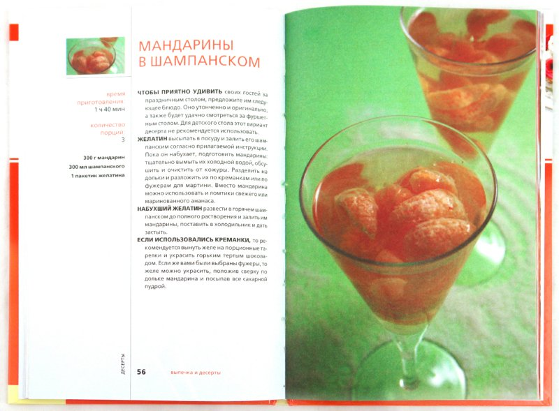 Иллюстрация 1 из 11 для Выпечка и десерты. Готовим по-домашнему - Марина Егорова | Лабиринт - книги. Источник: Лабиринт