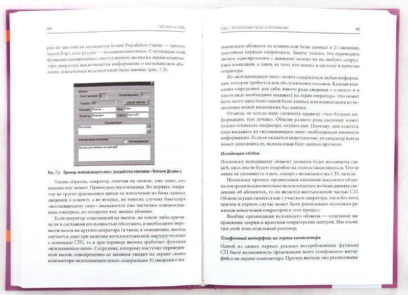 Иллюстрация 1 из 9 для Call Center на 100%: Практическое руководство по организации центра обслуживания вызовов - Александра Самолюбова | Лабиринт - книги. Источник: Лабиринт