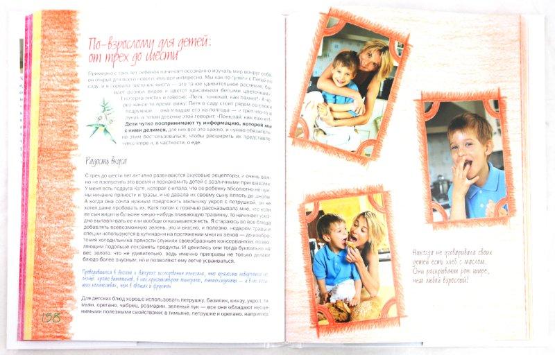 Иллюстрация 1 из 9 для Детское питание от рождения и старше - Юлия Высоцкая | Лабиринт - книги. Источник: Лабиринт