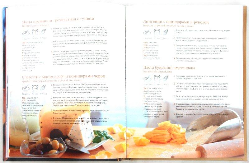 Иллюстрация 1 из 49 для Итальянская кухня. La pappa italiano - Валентино Бонтемпи | Лабиринт - книги. Источник: Лабиринт
