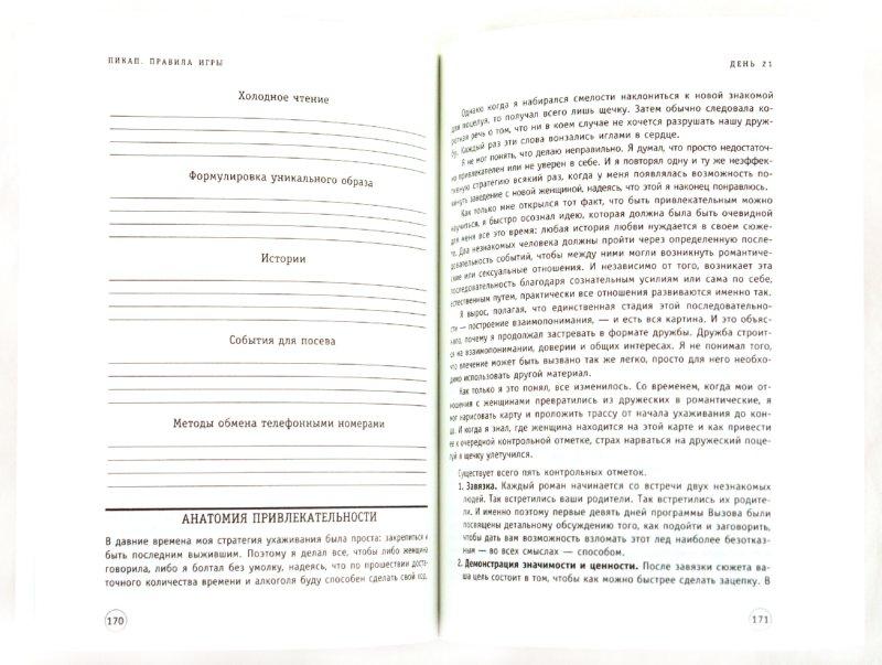 Иллюстрация 1 из 9 для Пикап. Правила игры - Нил Стросс | Лабиринт - книги. Источник: Лабиринт
