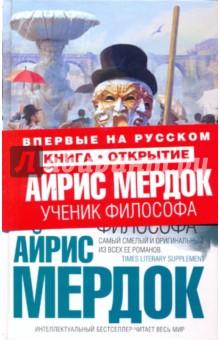 Обложка книги Ученик философа, Мердок Айрис