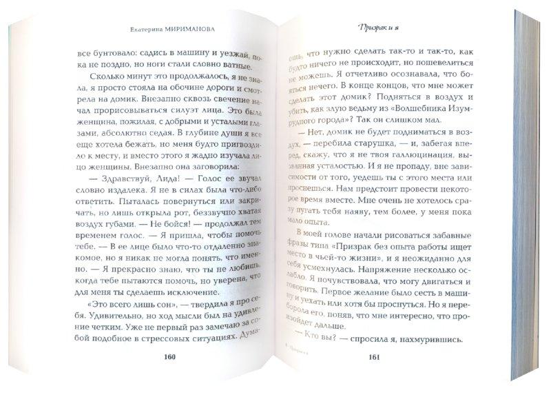 Иллюстрация 1 из 13 для Призрак и я - Екатерина Мириманова | Лабиринт - книги. Источник: Лабиринт