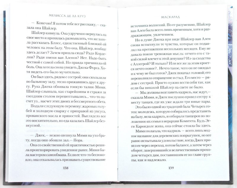 Иллюстрация 1 из 10 для Маскарад - Де Ла Круз Мелисса | Лабиринт - книги. Источник: Лабиринт