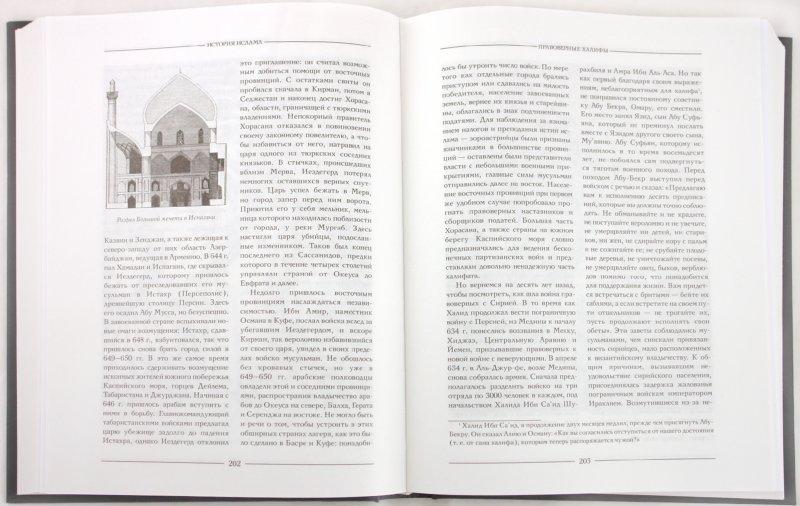 Иллюстрация 1 из 7 для Ислам: иллюстрированная энциклопедия - М. Магомерзоев | Лабиринт - книги. Источник: Лабиринт