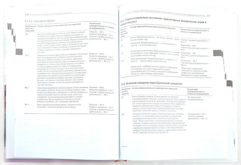 Иллюстрация 1 из 6 для Реабилитация больных и инвалидов - Василий Смычек | Лабиринт - книги. Источник: Лабиринт