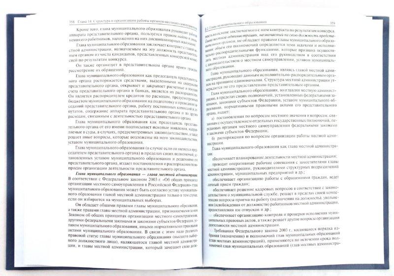 Иллюстрация 1 из 10 для Муниципальное право. Учебник для бакалавров - Фадеев, Комарова, Дорощенко, Заболотских | Лабиринт - книги. Источник: Лабиринт