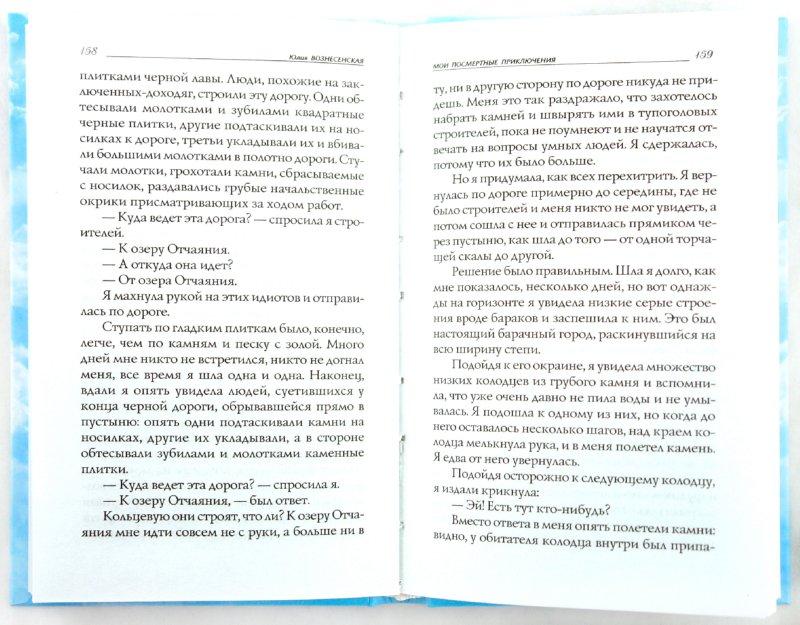 Иллюстрация 1 из 6 для Мои посмертные приключения - Юлия Вознесенская   Лабиринт - книги. Источник: Лабиринт