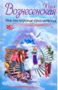 Вознесенская Юлия Николаевна Мои посмертные приключения вознесенская юлия николаевна мои посмертные приключения подар