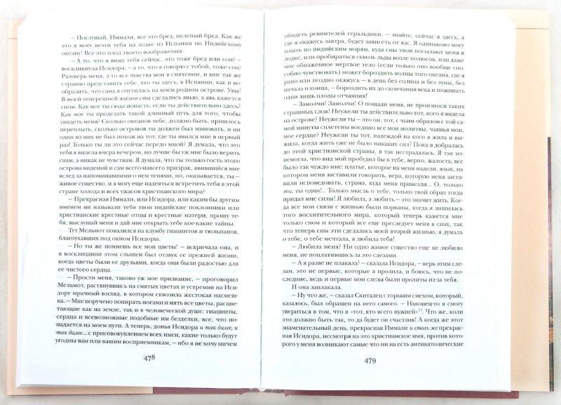 Иллюстрация 1 из 5 для Мельмот Скиталец - Чарлз Метьюрин   Лабиринт - книги. Источник: Лабиринт