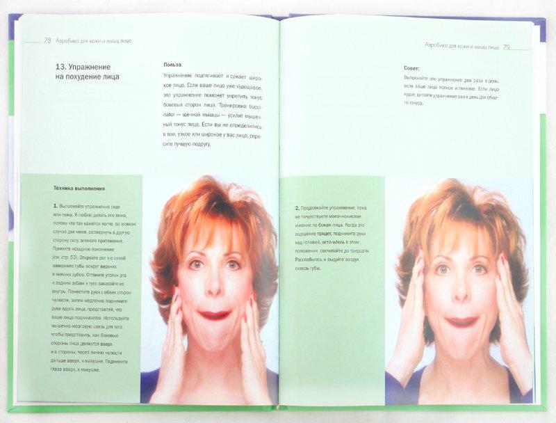 Иллюстрация 1 из 15 для Аэробика для кожи и мышц лица (подарочная) - Кэрол Мэджио | Лабиринт - книги. Источник: Лабиринт