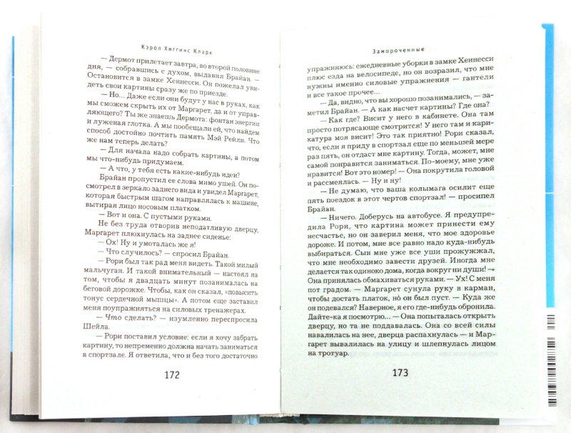 Иллюстрация 1 из 5 для Замороченные - Кэрол Кларк | Лабиринт - книги. Источник: Лабиринт
