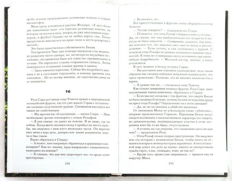 Иллюстрация 1 из 4 для Подсказчик - Донато Карризи | Лабиринт - книги. Источник: Лабиринт