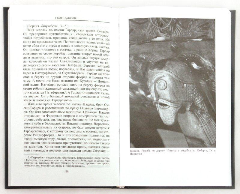 Иллюстрация 1 из 65 для Норманны. Покорители Северной Атлантики - Гвин Джонс | Лабиринт - книги. Источник: Лабиринт
