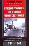 Немецкие субмарины под прицелом английских эсминцев. 1941-1944