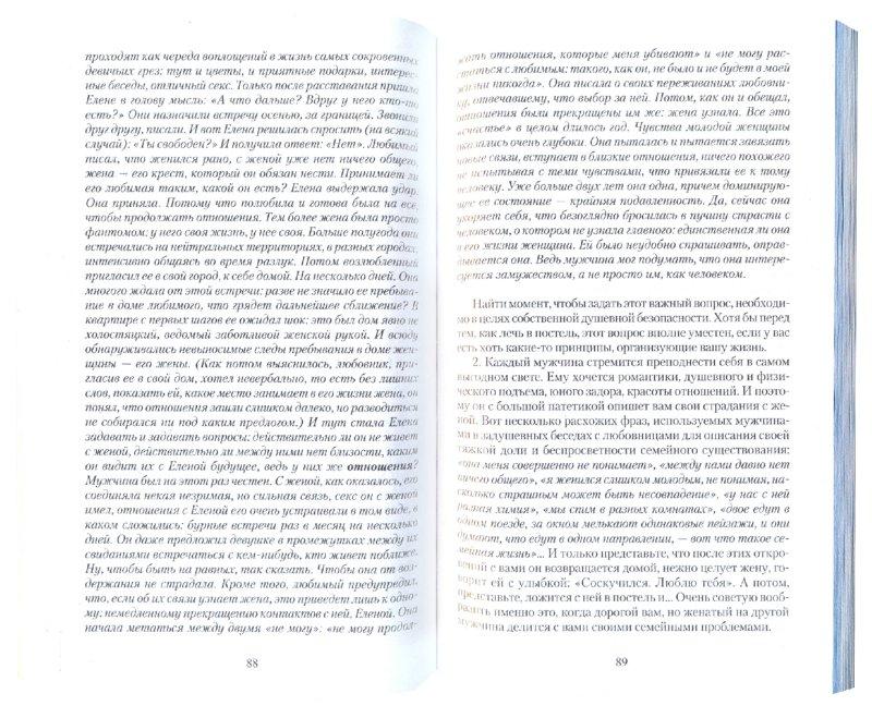 Иллюстрация 1 из 8 для 1000 мужских секретов, которые должна знать настоящая женщина, или Путешествие по замку Синей Бороды - Галина Лифшиц | Лабиринт - книги. Источник: Лабиринт