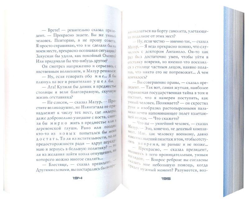 Иллюстрация 1 из 21 для Алмазный спецназ - Александр Бушков   Лабиринт - книги. Источник: Лабиринт