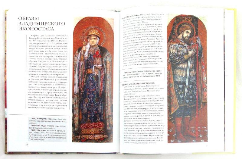Иллюстрация 1 из 41 для Васнецов - Людмила Ефремова | Лабиринт - книги. Источник: Лабиринт