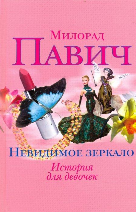 Иллюстрация 1 из 2 для Пестрый хлеб. Невидимое зеркало - Милорад Павич | Лабиринт - книги. Источник: Лабиринт