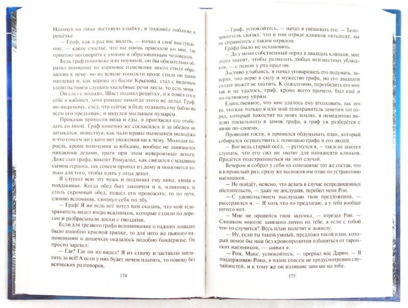 Иллюстрация 1 из 7 для Мастер клинков. Начало пути - Дмитрий Распопов   Лабиринт - книги. Источник: Лабиринт