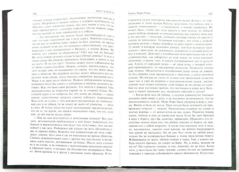 Иллюстрация 1 из 22 для Полное собрание сочинений в одном томе - Эдгар По | Лабиринт - книги. Источник: Лабиринт