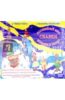 Волшебный мир сказки, музыки и танца (4DVD) рождественская сказка