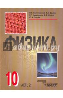 Физика. 10 класс. Учебник. В 2-х  частях. Часть 2