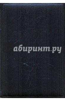 Ежедневник 2010 (72302260).