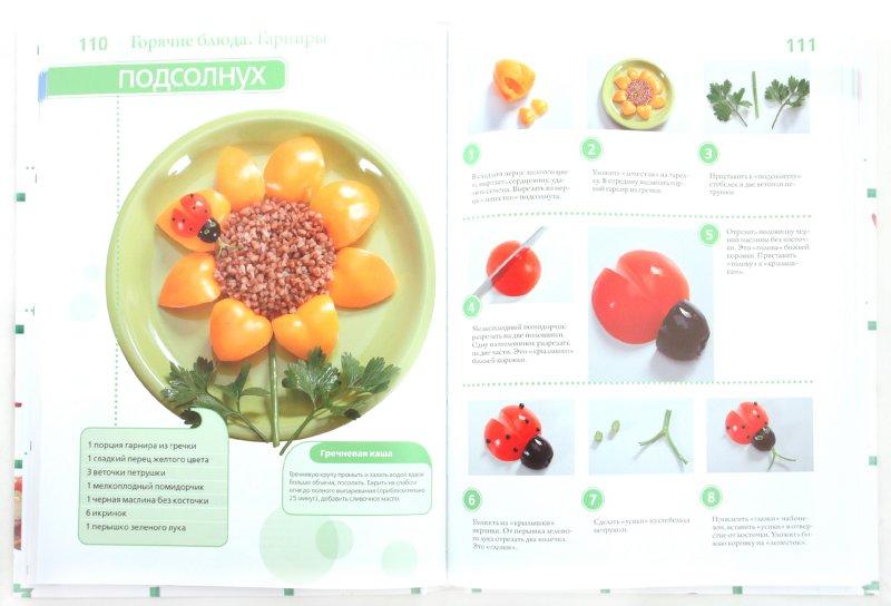 Иллюстрация 1 из 31 для Настоящая праздничная кулинария - Ирина Степанова | Лабиринт - книги. Источник: Лабиринт