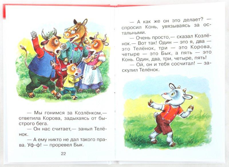 Иллюстрация 1 из 15 для Про козленка, который умел считать до десяти - Альф Прёйсен | Лабиринт - книги. Источник: Лабиринт