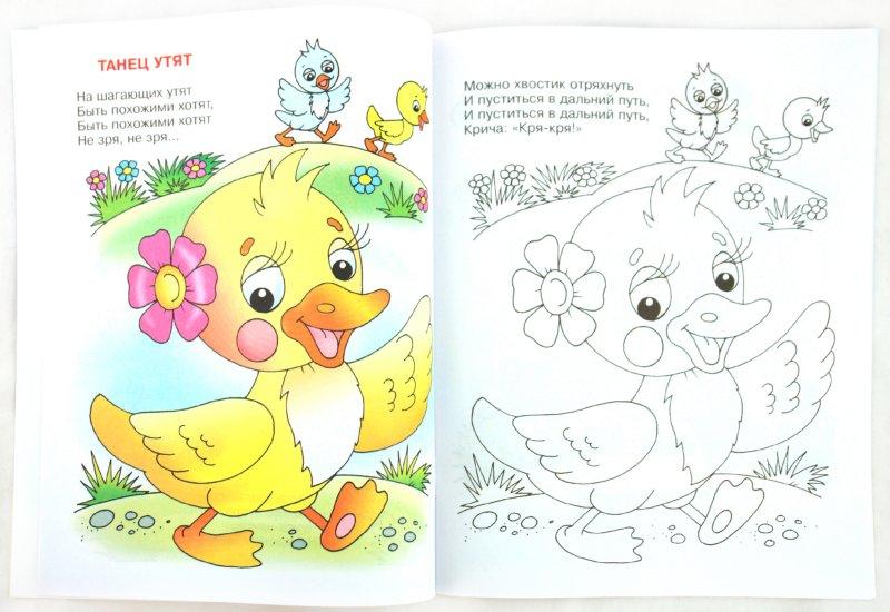 Иллюстрация 1 из 16 для Чунга-Чанга. Книжка с раскраской - Юрий Энтин | Лабиринт - книги. Источник: Лабиринт