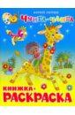 Энтин Юрий Сергеевич Чунга-Чанга. Книжка с раскраской