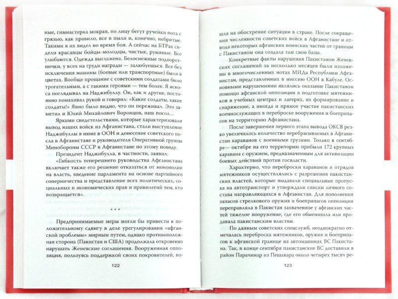 Иллюстрация 1 из 22 для Афганский фронт СССР - Юрий Мухин | Лабиринт - книги. Источник: Лабиринт