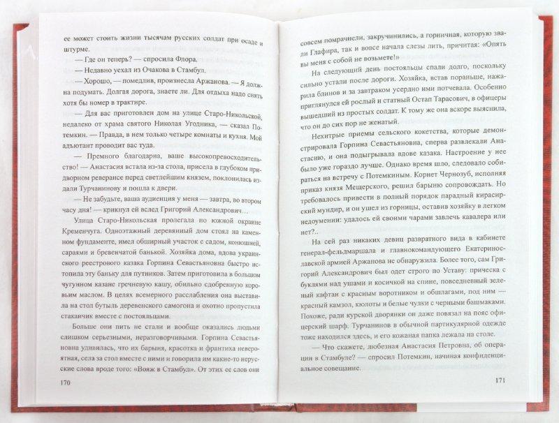 Иллюстрация 1 из 6 для Французская карта - Алла Бегунова   Лабиринт - книги. Источник: Лабиринт