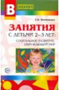 Занятия с детьми 2-3 лет: Социальное развитие, окружающий мир, Винникова Галина Ивановна