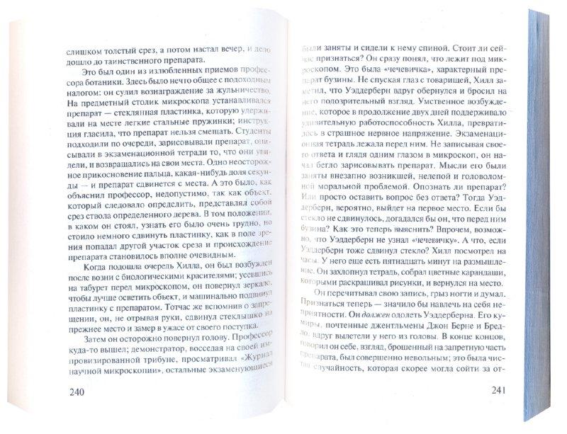 Иллюстрация 1 из 3 для Армагеддон - Герберт Уэллс | Лабиринт - книги. Источник: Лабиринт