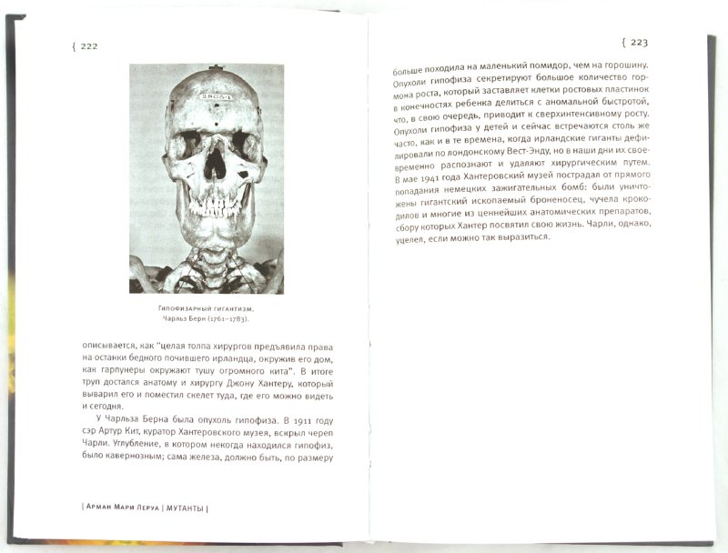 Иллюстрация 1 из 34 для Мутанты - Арман Леруа | Лабиринт - книги. Источник: Лабиринт